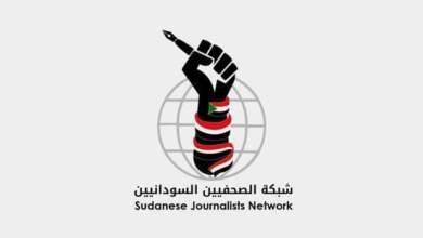 شبكة الصحفيين السودانيين تقيم الاحد ندوة حول الصحافة والازمة الاقتصادية