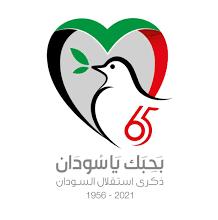 إنعقاد إجتماع اللجنة العليا لإحتفالات الولاية بالذكرى ال65 للاستقلال