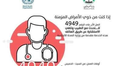 الصحة الاتحادية ومنظمة الصحة العالمية تطلق خدمة الخط المباشر للاستشارات الطبية لذوي الأمراض المزمنة
