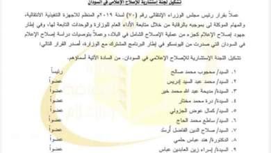 تشكيل لجنة استشارية للاصلاح الاعلامي
