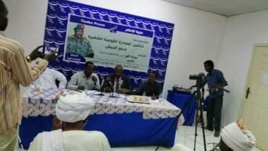 تدشين المبادرة القومية الشعبية لدعم الجيش السوداني