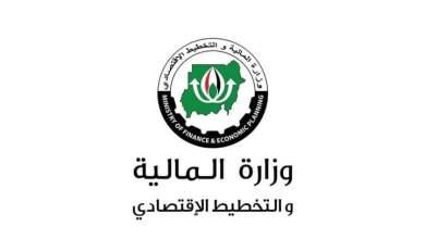 وزارة المالية والتخطيط الاقتصادي