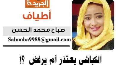 صباح محمد الحسن تكتب : الكباشي يعتذر أم يرفض ؟!