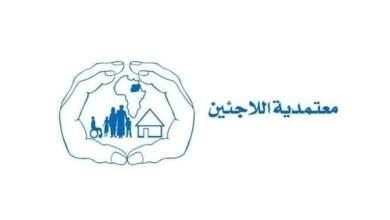 معتمدية اللاجئين السودان