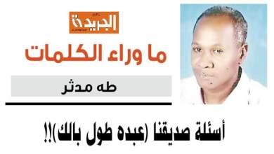 طه مدثر يكتب : أسئلة صديقنا (عبده طول بالك)!! ..