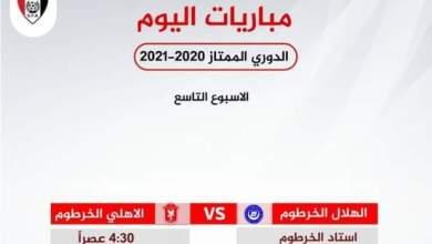 الهلال والأهلي الخرطوم يقصان شريط الاسبوع 9 بالممتاز اليوم
