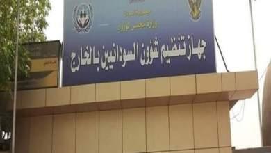 ترتيبات لإعادة (160) مواطنا سودانيا من ليبيا