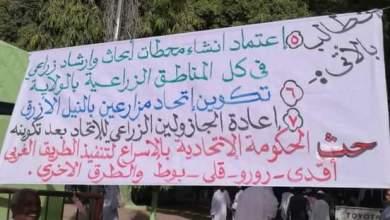 مزارعو النيل الأزرق ينفذون إعتصاماً سلميا امام وزارة الانتاج