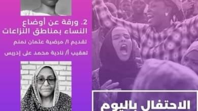 مركز دراسات وأبحاث السودان الجديد يحتفل غداً بيوم المرأة العالمي