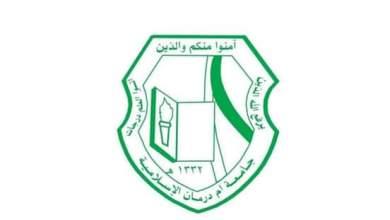 جامعة أم درمان الإسلامية