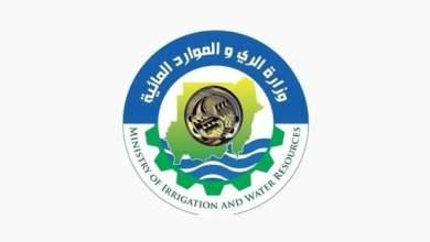 وزارة الري والموارد المائية