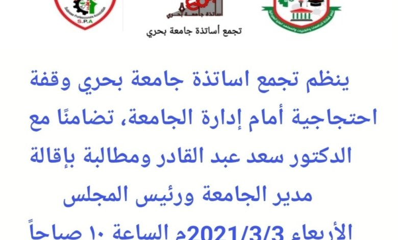 استقالة. ووقفات احتجاجية أمام جامعة بحري صباح الاربعاء