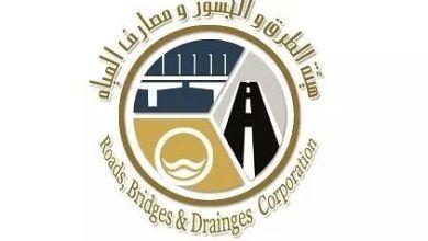 الهيئة العامة للطرق والجسور - السودان
