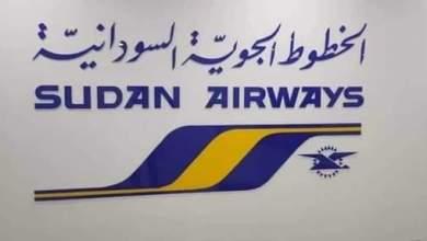 شركة الخطوط الجوية السودانية