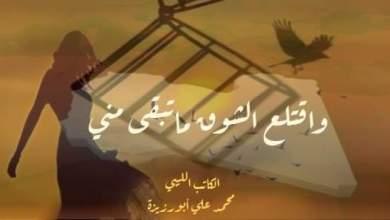 """الكاتب الليبي محمد علي أبورزيزة يكتب : """" واقتلع الشوق ماتبقى مني """""""
