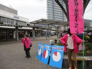 大津駅前にて女性と政治 キャンペーン中