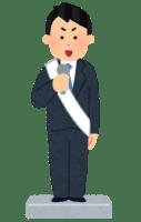 立候補する男性のイラスト
