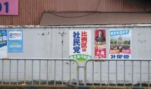 いつも協力くださっているお宅で、今回も社民党ポスター掲示!
