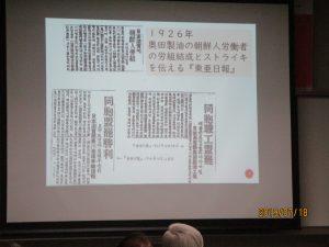 1926年能登川での労働組合ストライキを報道する東亜日報