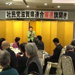社民党滋賀県連合旗開き 嘉田由紀子氏 挨拶