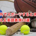 海外でスポーツをするときに使える英語のフレーズ10