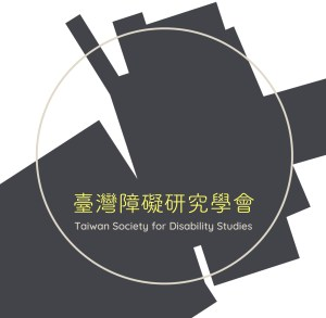 臺灣障礙研究學會logo