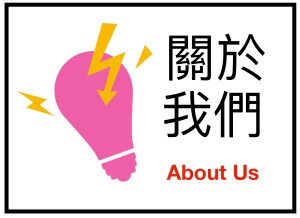 粉紅色電燈泡和黃色閃電。文字:關於我們 About Us。按此連結到關於學會的頁面