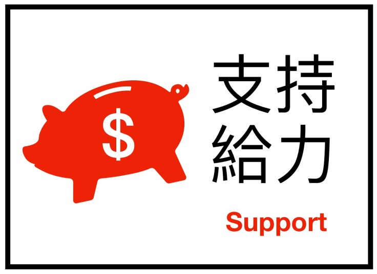 按此連結看贊助學會的方式。紅色豬存錢筒身上有個錢的標誌,口前方吐了兩滴油水。文字寫:支持給力Support