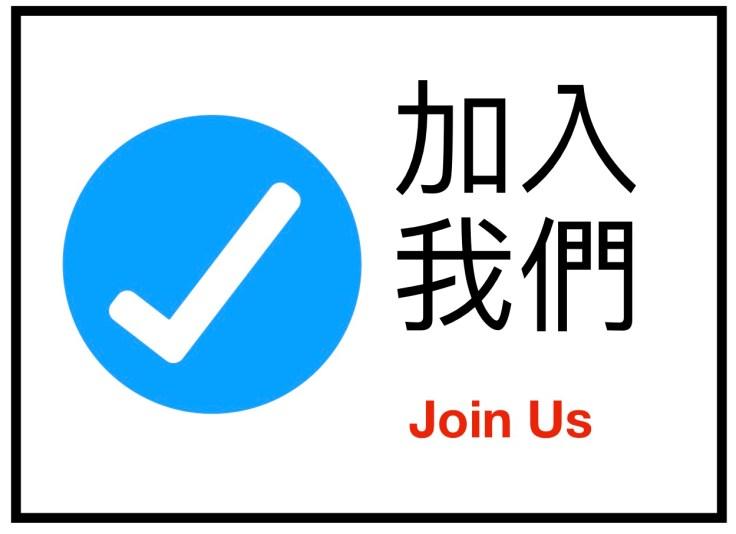 按此連結到看入會資訊。藍色圓圈內有個白色打勾標誌。文字:加入我們 Join Us。