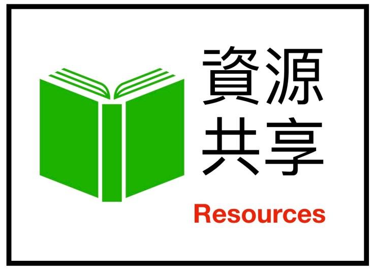 按此連結到資源頁面。綠色的一本書。文字:資源共享 Resources。