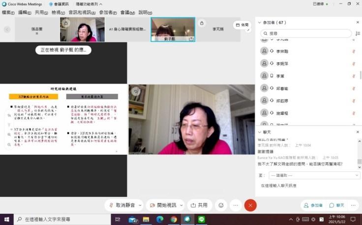 螢幕截圖:左側螢幕為報告內容, 右側為主持人畫面
