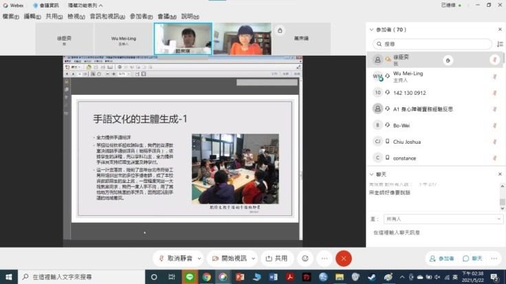 螢幕截圖:手語文化的主體生成報告