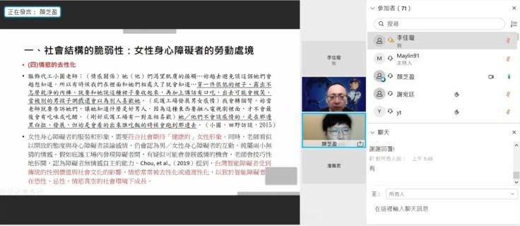 螢幕截圖:主畫面為社會結構的脆弱性:女性身心障礙者的勞動處境報告內容,有個小螢幕為報告人顏芝盈