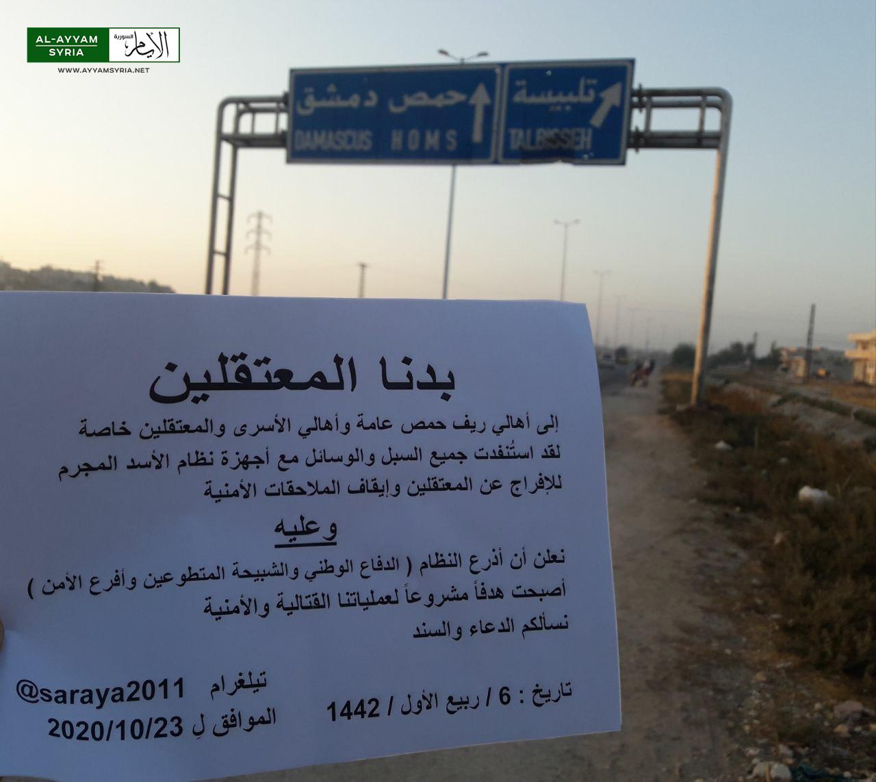 سرايا ٢٠١١ تشكيل جديد يهدد مخابرات الأسد شمال حمص