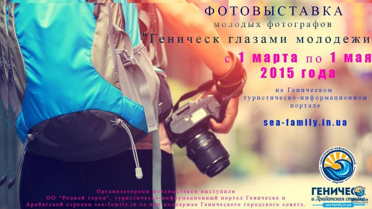 Фотовыставка молодых фотографов