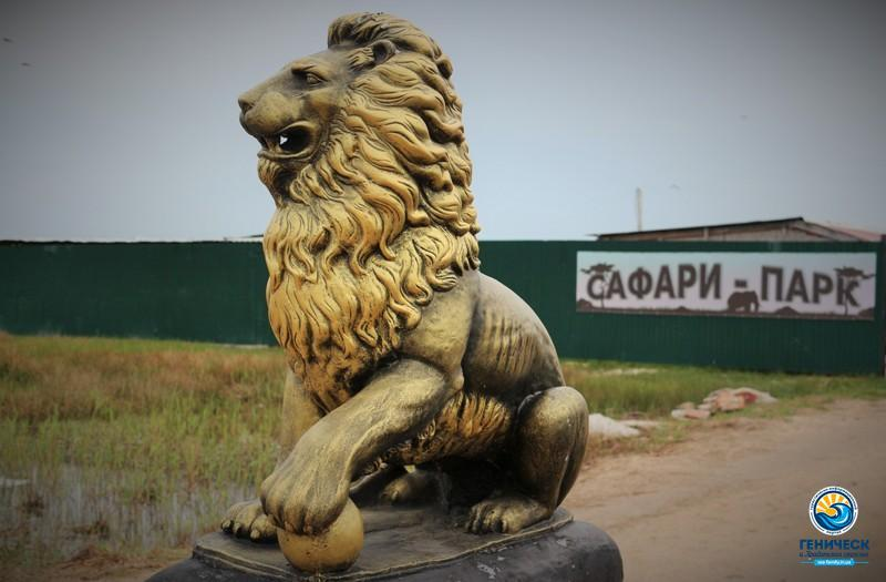 Сафари-парк на Арабатской стрелке