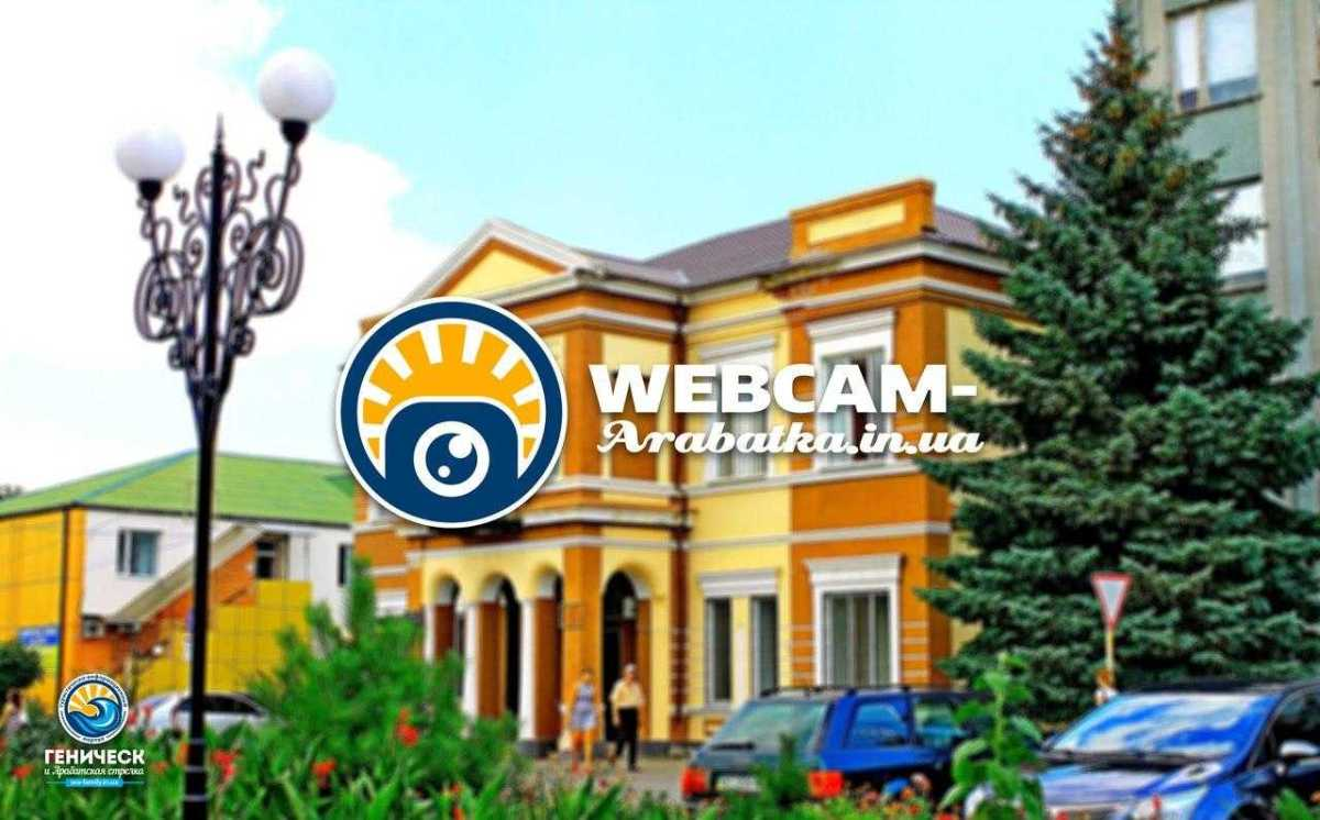 webcam-arabatka.in.ua