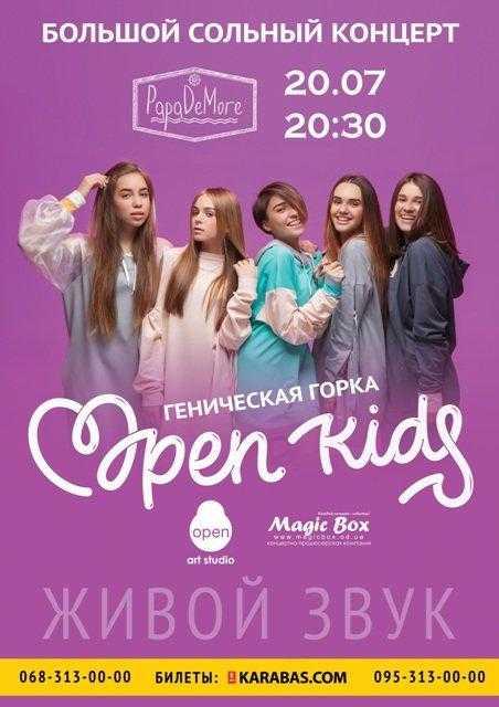 В Генической Горке выступит Open Kids