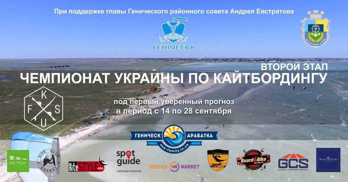 Всеукраинский кайтбординг возвращается на Арабатку