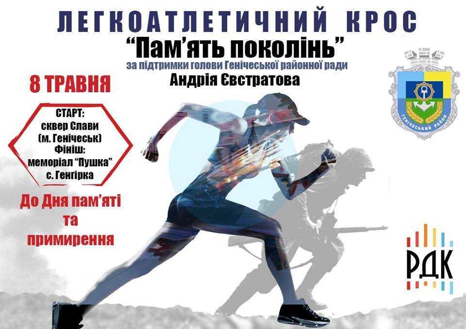 легкоатлетический кросс «Память поколений»