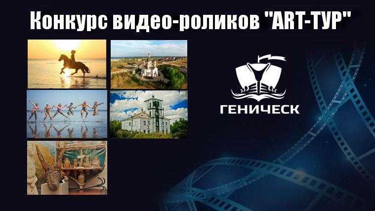 """конкурс видео-роликов """"ART-ТУР"""""""