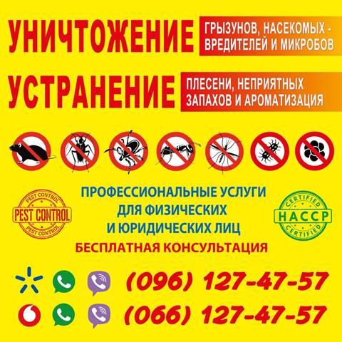 ПРОФДЕЗ ПЛЮС в Геническе