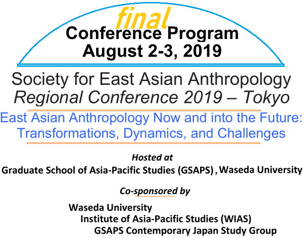 screenshot from 2019 conference program