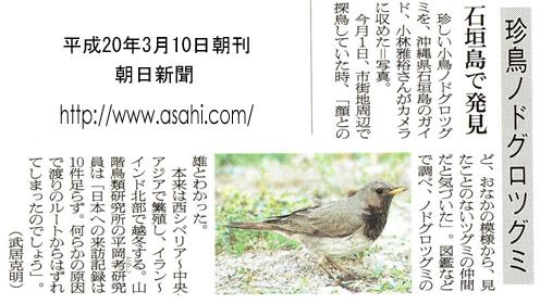 Asahishinnbunn