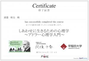 Certificate20160711140258
