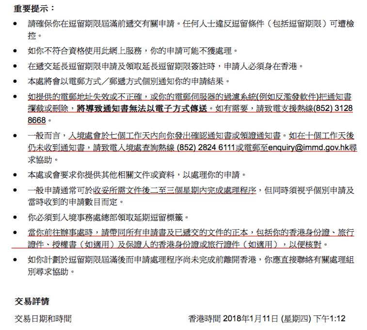 網上申請在港學生簽證延期逗留 – 魚兒蛙
