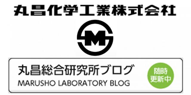 丸昌化学工業株式会社