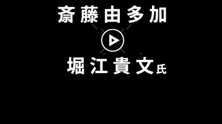 斎藤由多加、堀江貴文氏とおしゃべり。何を語ったのか?
