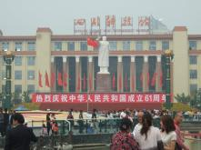 """Statue of Mao ZeDong in Tianfu Square, Chengdu. Chengdu was to be my home for almost 6 years. The banner under the statue translates as """"Enthusiastically celebrate 61st anniversary of the founding of the People's Republic of China"""""""