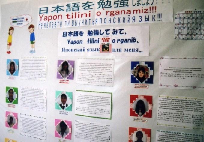 日本センター【ウズベキスタン(ブハラ)】